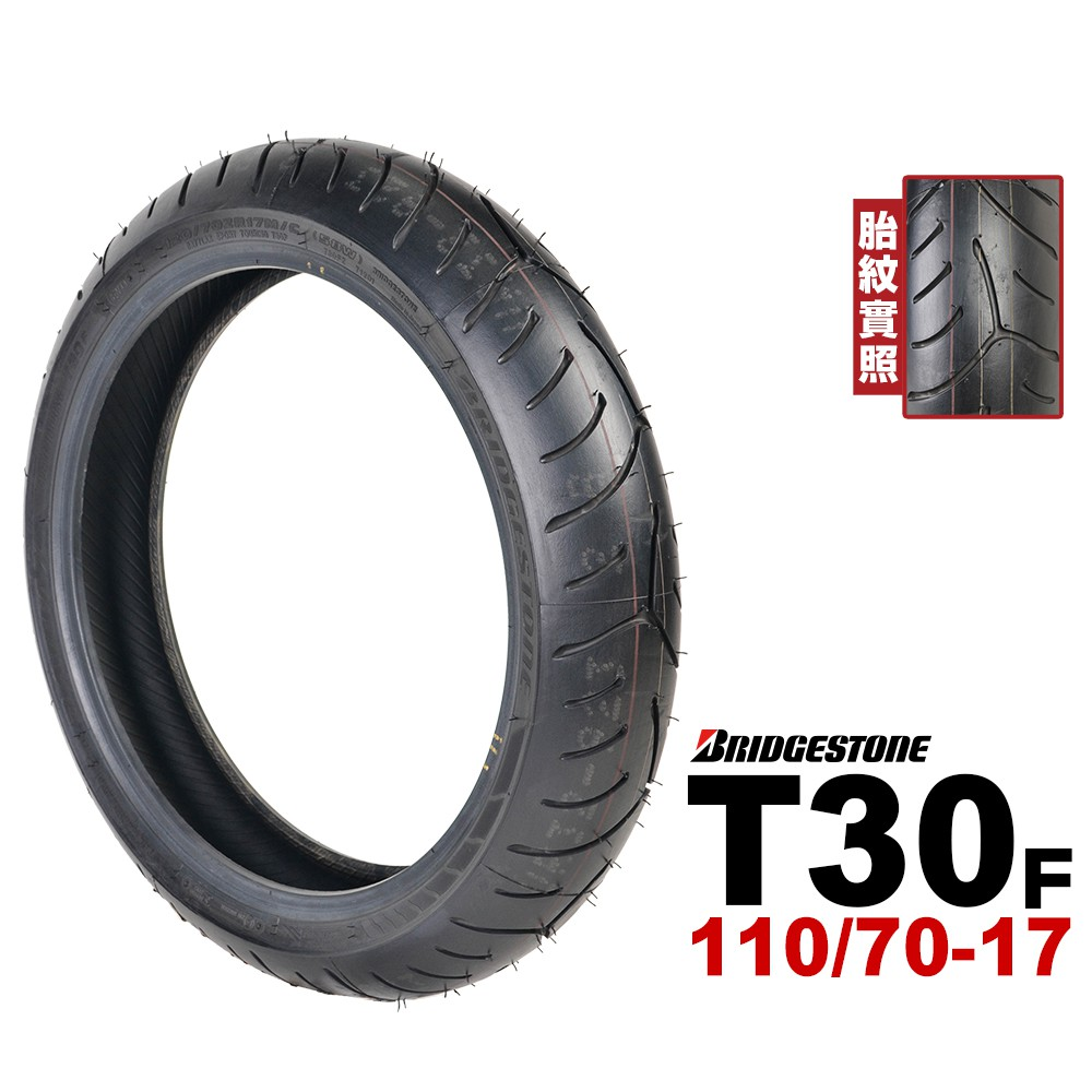 BRIDGESTONE 普利司通 T30 110/70-17