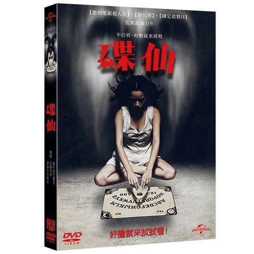 碟仙 Ouija (DVD)