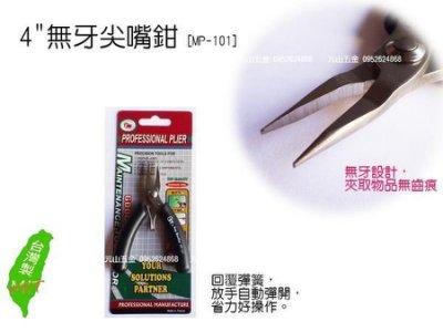 元山五金 4英吋無牙尖嘴鉗[MP-101] 手工藝 金工 串珠DIY專用 台灣製 另售小圓鉗 斜口鉗