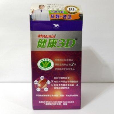 【專家藥妝】免運 統一健康3D 健康食品認證 90錠/盒 去除盒內外批號