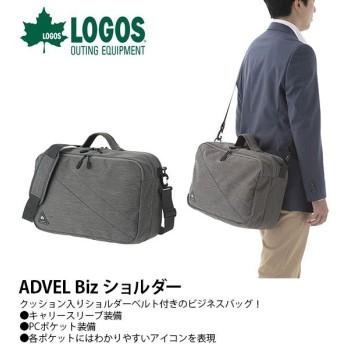 ロゴス LOGOS ADVEL Biz ショルダー メンズ 18L ショルダーバッグ PCバッグ ビジネス 通勤 通学 88200610