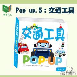 【華碩文化】Pop up-交通工具-P005