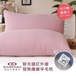 R.Q.POLO (火鶴粉) 新光遠紅外線 發熱羊毛枕 枕頭枕芯 (二入)