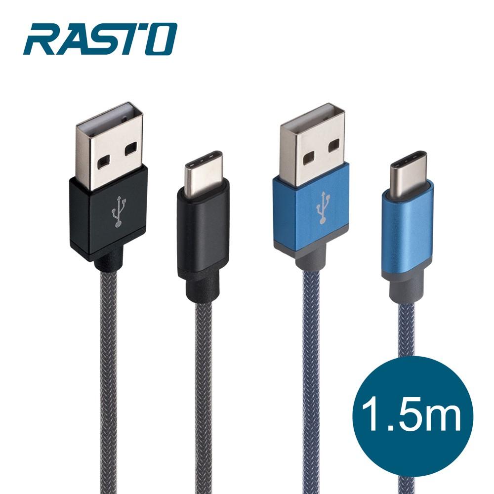 RASTO RX6 Type C 鋁合金充電傳輸線150cm