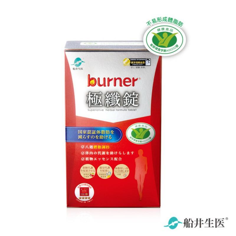 船井fun 船井生醫Burner 倍熱健字號極纖錠(40顆/盒)