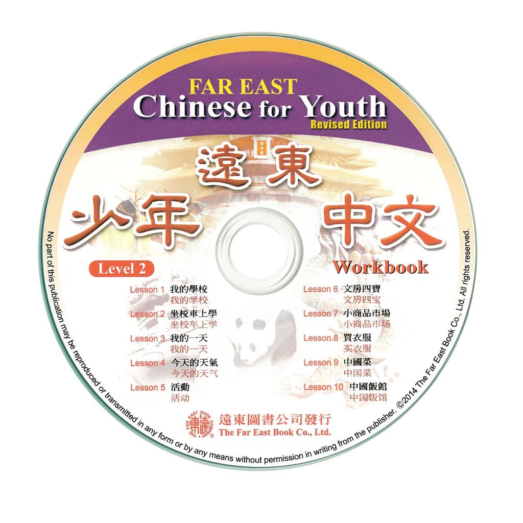 遠東少年中文 (第二冊) (修訂版) (作業本用 CD 1片)