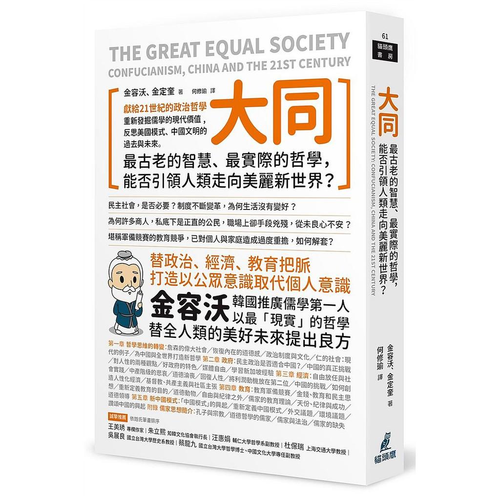 ✽尋求適用於現代社會的永恆智慧! ✽替21世紀的政治、經濟、教育把脈 ✽以公眾意識取代個人意識,替全人類的美好未來提出良方 ◎作者於高麗大、台大、東大、哈佛取得哲學碩博士學位,是韓國推廣儒學的一人 古
