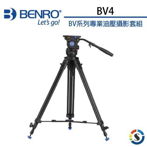 BENRO百諾 BV4 BV系列專業攝影油壓雲台三腳架套組 (勝興公司貨)