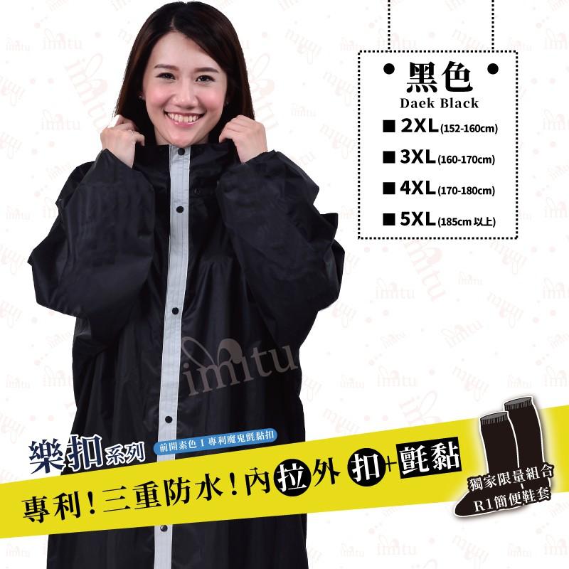 JUMP 將門˙樂扣前開配色 專利!3重防水一件式風雨衣+R1尼龍簡便鞋套