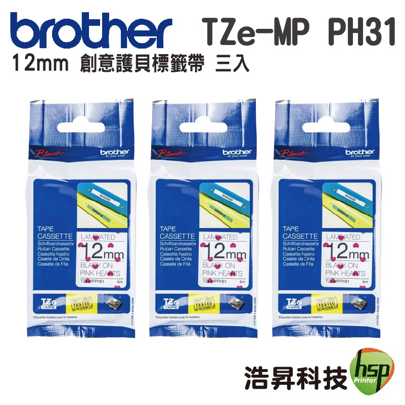 Brother TZe-MP PH31 12mm 創意 護貝原廠標籤帶 心心相印 三入組 85折