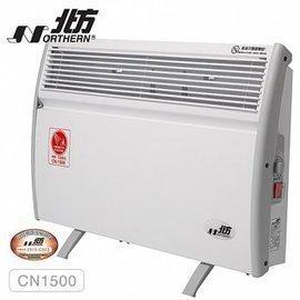 【家電購】少量現貨請來電確認~北方第二代對流式電暖器CN1500 (房間.浴室兩用)
