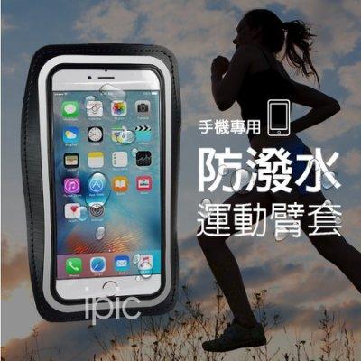 【e68】戶外運動手機臂包 手機臂套 防潑水彈性跑步運動臂套《5.5吋以內手機皆適用》2019【現貨:銀色】