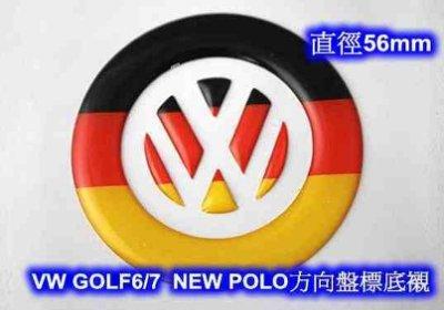 ((百元有找))VW 福斯方向盤車標底襯 ( 德國旗 ) ~ GOLF 6 GOLF 7 NEW POLO