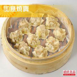 任-禎祥食品 如意燒賣 (約30粒)