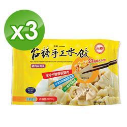 台糖 高麗菜豬肉手工水餃3包(約45粒/包)