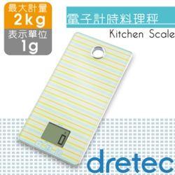 dretec     Fina費娜雙功能廚房料理計時電子秤2kg-條紋