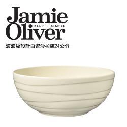 英國Jamie Oliver波浪紋設計白瓷沙拉碗24公分