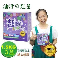 [超神奇]油汙分解萬用酵素清潔粉1.5kgx3盒