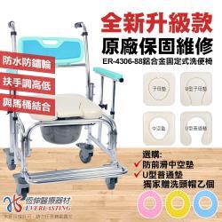 【恆伸醫療器材】ER-4306-88 鋁合金+塑膠輪洗澡便椅(座墊4選1)