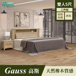 IHouse-高斯 天然橡木收納床頭+床底二件組 雙人5尺