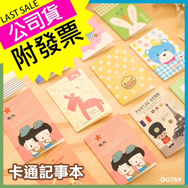 文具 記事本 筆記本 台灣SGS檢驗 無螢光劑 台灣公司附發票 文具 禮品 贈品 禮物 小本子 獎品 URS