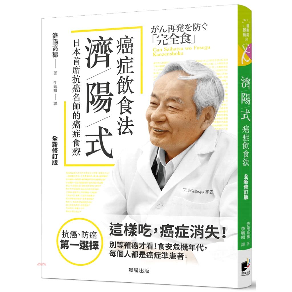 《晨星》濟陽式癌症飲食法【全新修訂版】[9折]