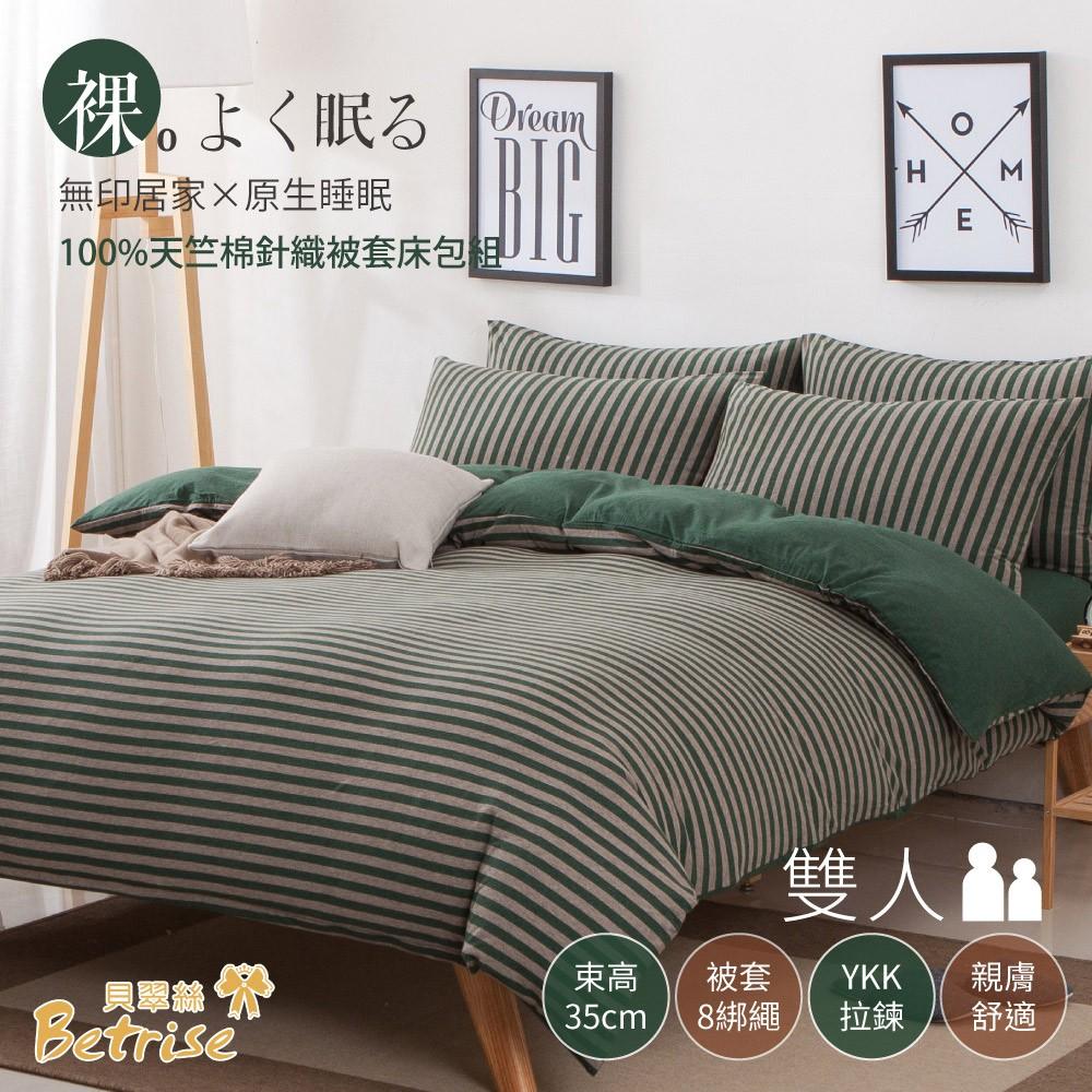【Betrise】裸睡主意-單人/雙人/加大 100%純棉針織四件式被套床包組(森林曲調)