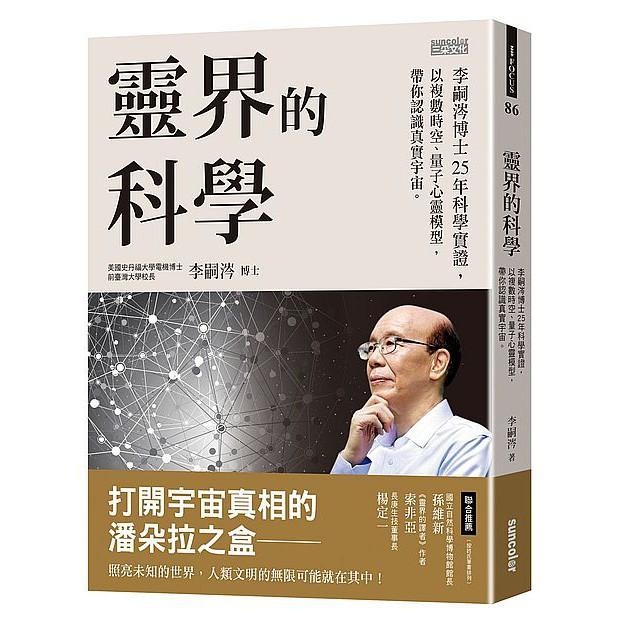 靈界的科學:李嗣涔博士25年科學實證,以複數時空、量子心靈模型,帶你認識真實宇宙<啃書>
