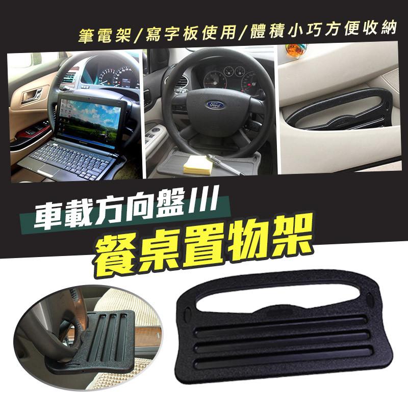 創新車載方向盤置物架