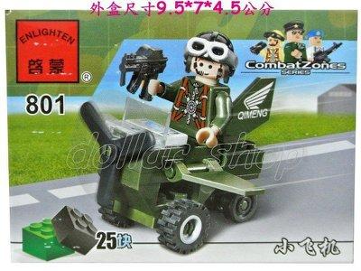 寶貝玩具屋☆【樂高積木】啟蒙801軍事系列小飛機25PCS