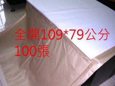 【亞誠】全開 45磅 100張~ 打版紙 白報紙 模造紙 打板紙 道林紙  內襯紙(厚)  搬家包裝
