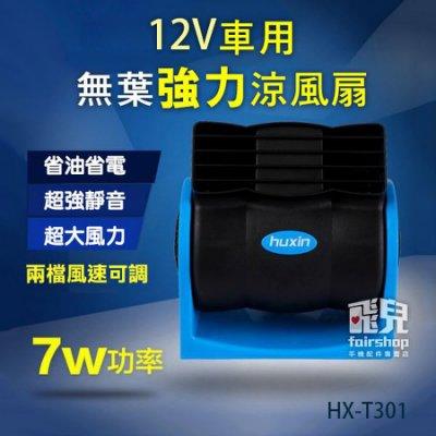 【妃凡】吹風低噪音!12V 車用 無葉 強力 涼風扇 HX-T301 電風扇 超靜音 渦流扇 後座風扇 77 1
