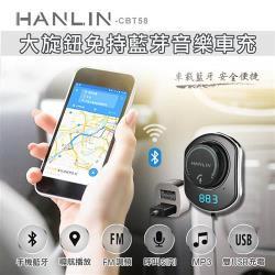 HANLIN-CBT58大旋鈕免持藍芽音樂車充