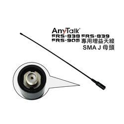 Any Talk FRS-838 FRS-839 FRS-905 專用增益天線 (SMA J)