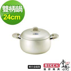 掌廚 RIKEN日本理研雙柄湯鍋24cm