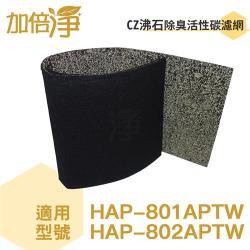 加倍淨CZ沸石除臭活性碳濾網10入 適用Honeywell HAP-801APTW/HAP-802APTW 空氣清淨機