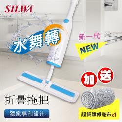 西華Silwa-水舞轉兩用折疊拖把1組(再加送一塊拖布)