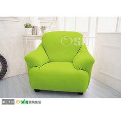 Osun-一體成型防蹣彈性沙發套/沙發罩_1人座 素色款 蘋果綠