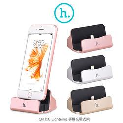【HOCO】CPH18 Lightning 手機充電支架