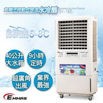 EMMAS 負離子移動式降溫水冷扇(SY-165)