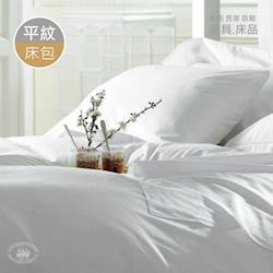 R.Q.POLO   旅行趣 五星級大飯店民宿 白色平紋床包 (單人3.5X6.2尺)