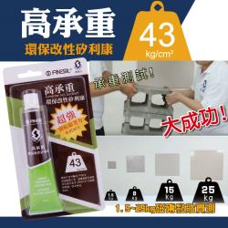 【FINESIL 】台灣製接著王-高承重A無毒矽橡膠