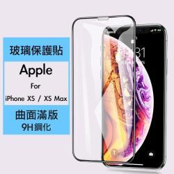 「iPhone XS / XS Max」 滿版鋼化玻璃保護貼 曲面 9H 0.26mm
