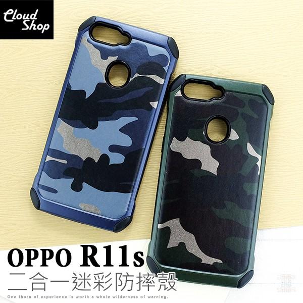 OPPO R系列 迷彩軍規防摔手機殼 適用R11 R11s Plus 保護殼 保護套 防摔殼 軟殼