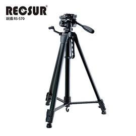 RECSUR 銳攝 RS-570 鋁合金握把式三腳架 承重3kg 中央支架鎖紐提供腳架的穩定度《2魔攝影》