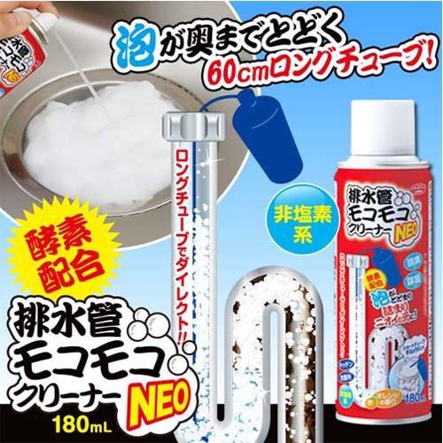 NEO 酵素配合 排水口/排水管 泡沫噴霧清潔劑 180ml 【樂購RAGO】日本製