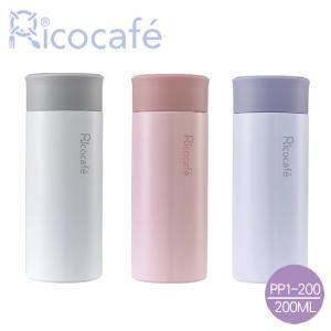 【RICO 瑞可】真空輕巧保溫杯200ml-三色(PP1-200) 粉紫/粉藍/白