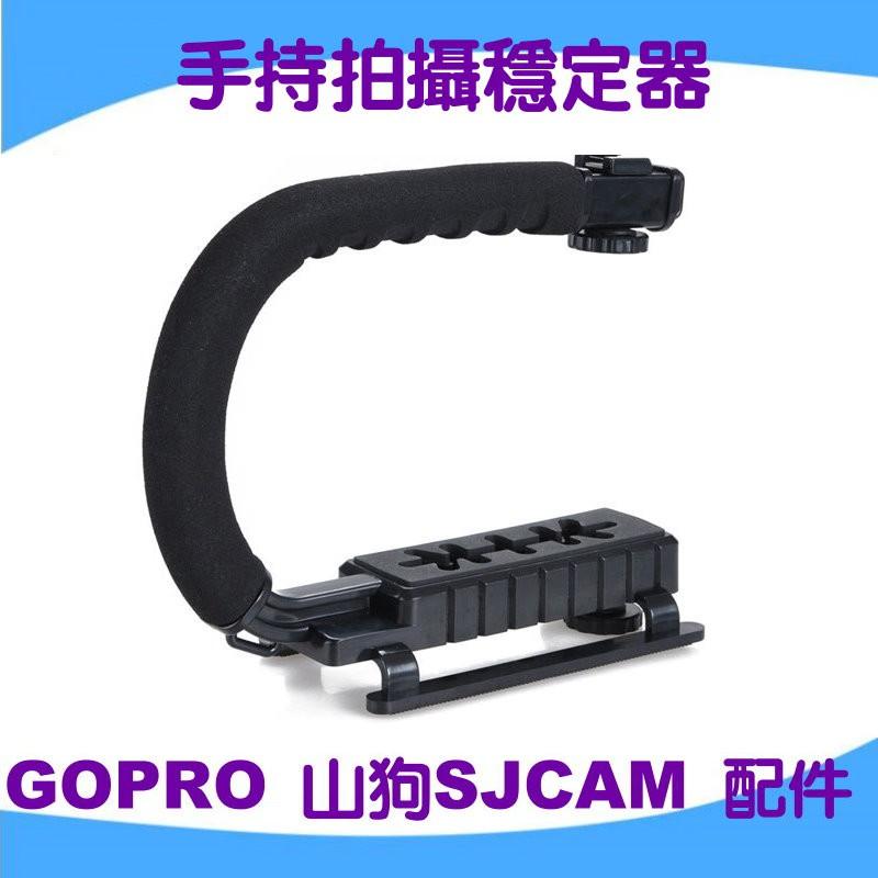 單眼 手持拍攝 便攜穩定器,帶熱靴座可加燈 手提視頻拍攝支架 單反 視頻拍攝C型架 手持LED燈U型