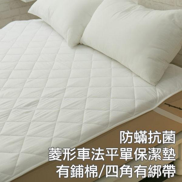 單人加大 3.5X6.2 抗菌防蟎防污保潔墊 台灣製 厚實鋪棉 可水洗【超取限購一件】