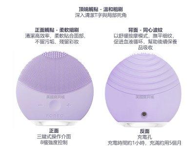 FOREO 露娜 Luna mini 2 Plus 洗臉機 潔面儀 迷你 淨透 洗臉機 Plus版【FO0006】